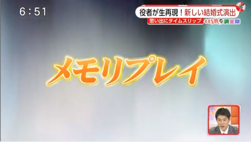 テレビ西日本ももち浜ストアにてメモリプレイがご紹介されました!!