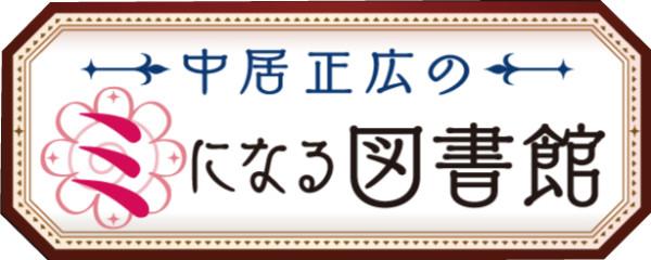 11/15(火)放送テレビ朝日【中居正広のミになる図書館】でメモリプレイ紹介!!