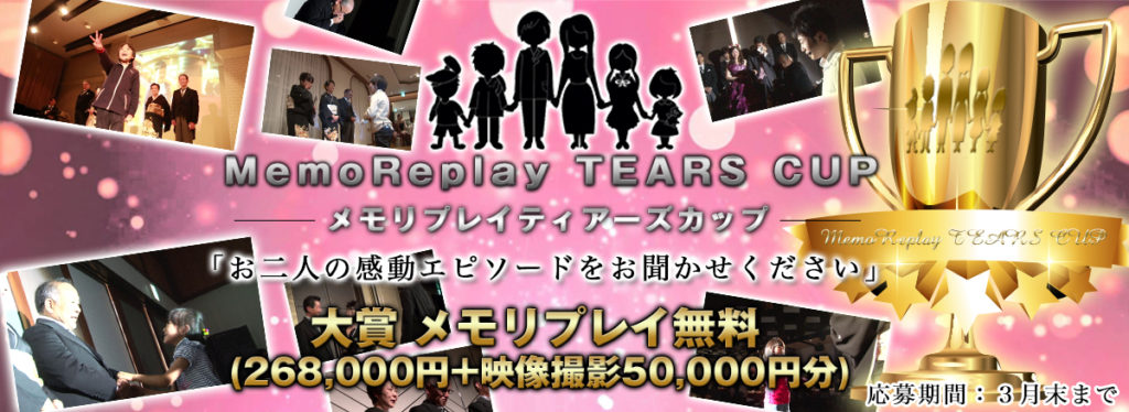 MemoReplay Tears CUP メモリプレイティアーズカップ