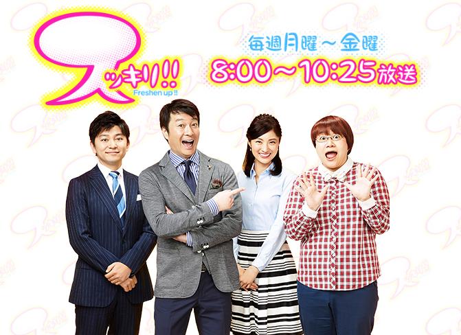 2/16日本テレビ系「スッキリ!!」にてメモリプレイが紹介されます!!