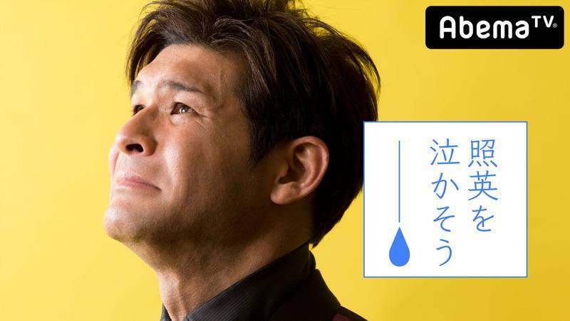 10/8 23時AbemaTV「照英を泣かそう」にてメモリプレイご紹介