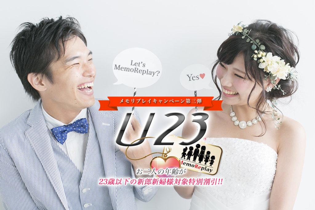 U-23キャンペーン継続のお知らせ