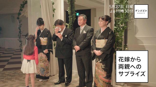 5/2723:30放送TBS「ゲンバビト」に弊社代表村部大介が出演!
