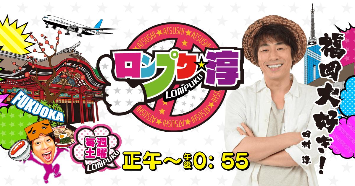 10/6放送 KBC「ロンプク 淳」原鶴温泉を応援する特別企画メモリプレイプレゼント!
