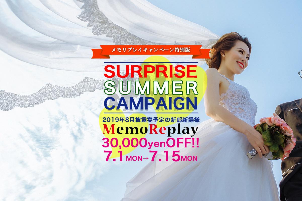 【緊急】メモリプレイサマーキャンペーン開催☆