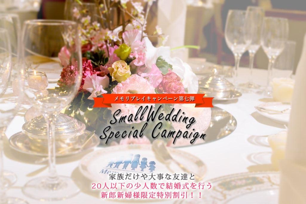 Small Wedding~少人数結婚式特別割引~